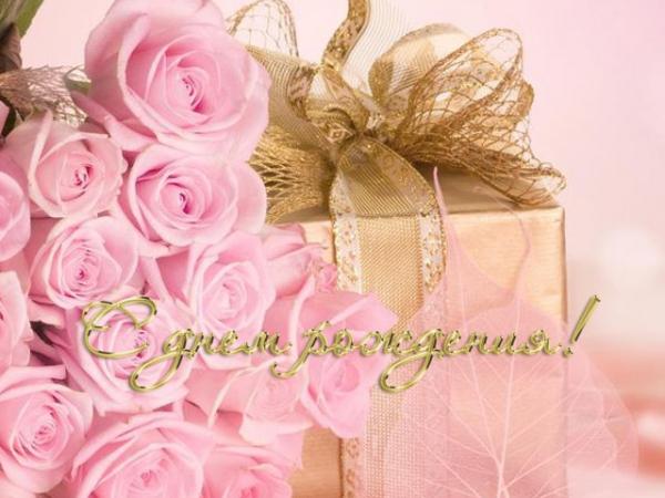 Самые красивые поздравления с днём рожденья 922